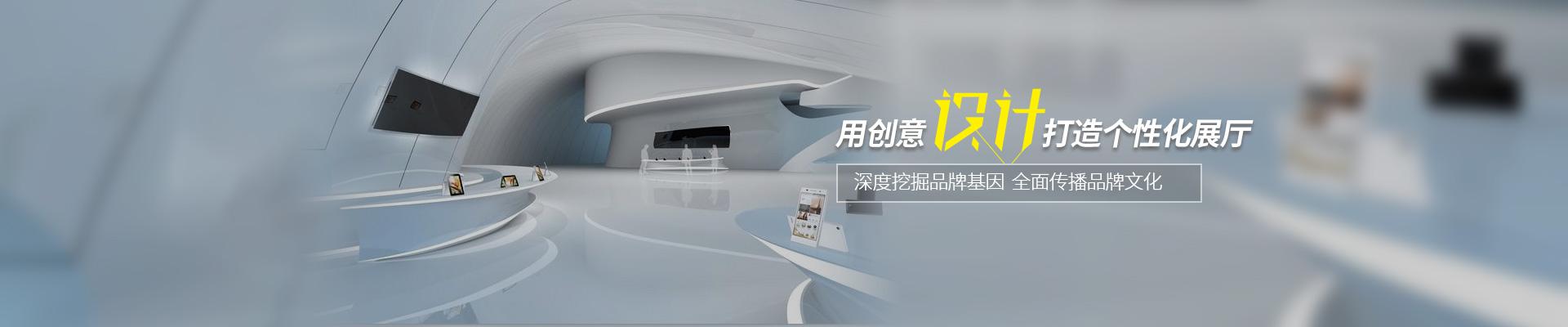 横竖展览展厅规划设计
