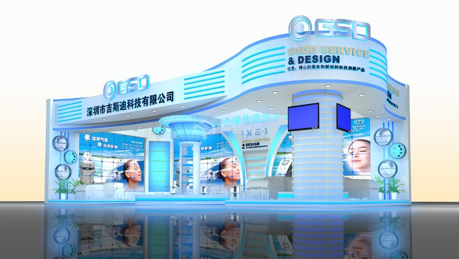 美容展展台设计搭建+吉斯迪