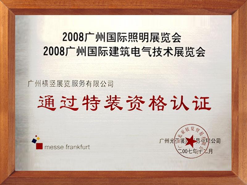 广州国际照明展特装资格认证-横竖展览