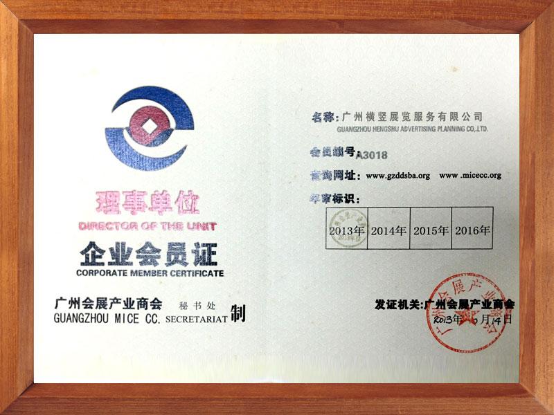 广州会展产业商会理事单位-横竖展览