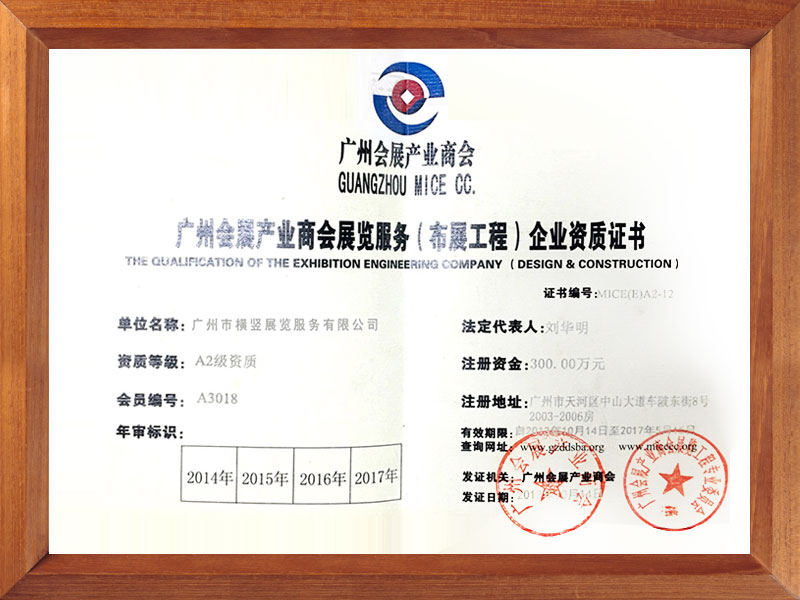 广州会展产业商会展览服务(布展工程)企业资质-横竖展览