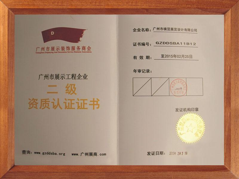 广州市展示工程企业二级资质认证证书-横竖展览