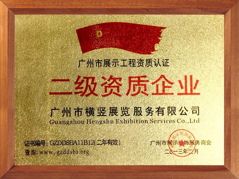 广州市展示工程资质认证二级资质企业-横竖展览