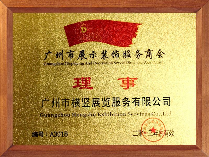 广州市展示装饰服务商会理事-横竖展览