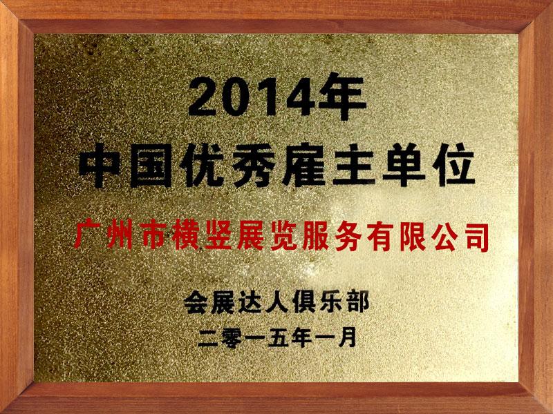 2014年中国优秀雇主单位-横竖展览