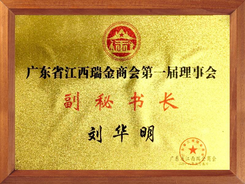 广东省江西瑞金商会第一届理事会副秘书长