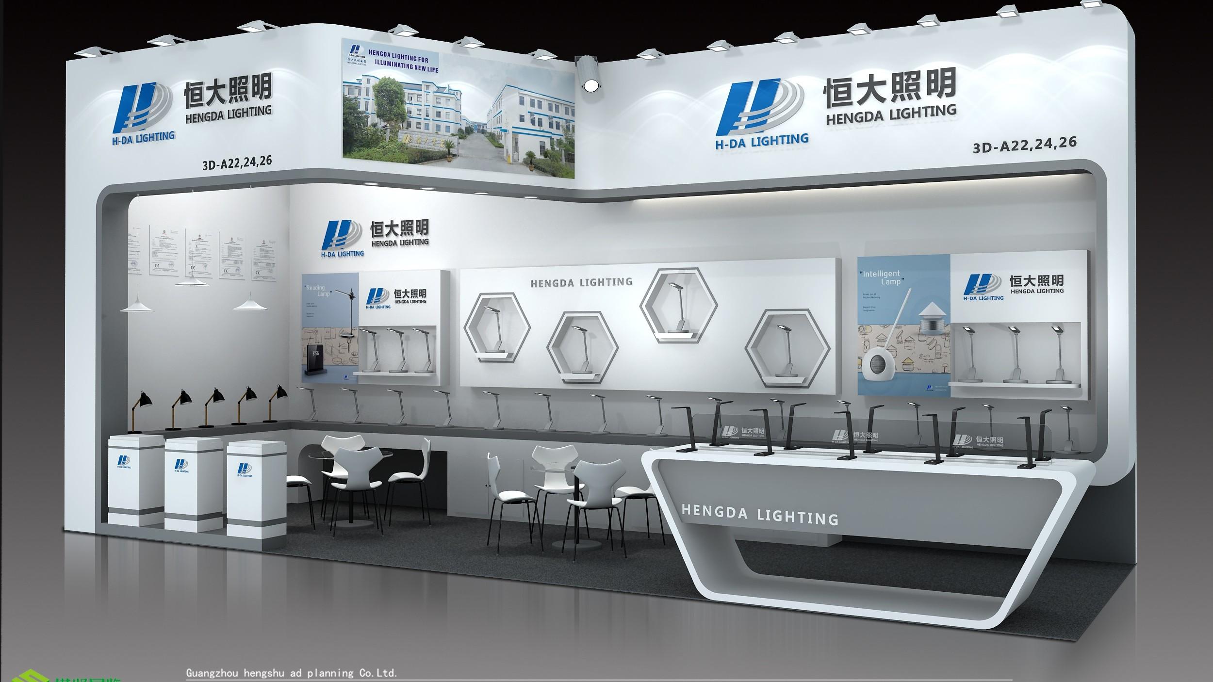 恒大-香港照明展展台设计